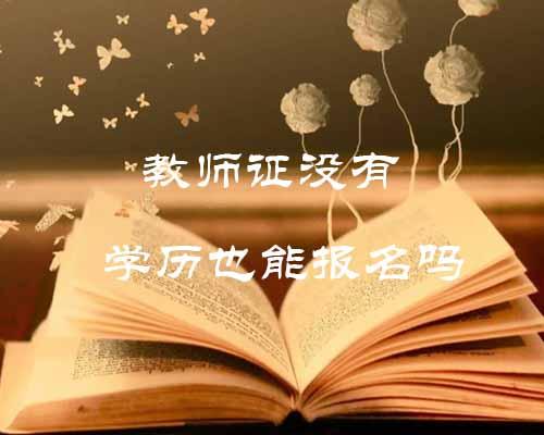 广州师德皓大教育科技教师证是真假,没有学历也可以报名吗